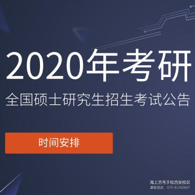 刚刚公布!2020年全国硕士研究生招生考试公告